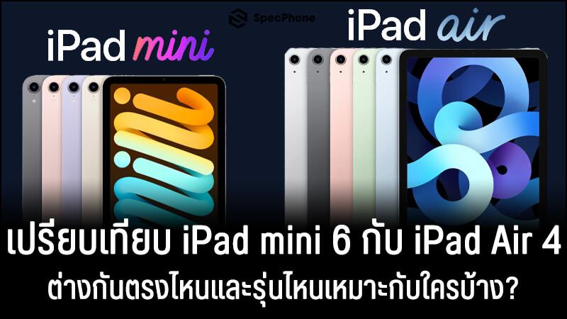 เทียบสเปค iPad mini 6 vs iPad Air 4 ต่างกันตรงไหนและรุ่นไหนเหมาะกับใครบ้าง?