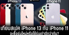 เปรียบเทียบ iphone 13 vs iphone 11 สเปค ราคา กล้อง