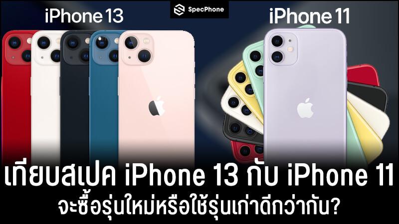 เปรียบเทียบความต่างของสเปค iPhone 13 vs iPhone 11 จะซื้อรุ่นใหม่หรือใช้รุ่นเก่าดีกว่ากัน?