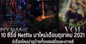แนะนำซีรี่ย์ Netflix น่าดูตุลาคม 2021