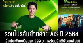 โปรลับย้ายค่าย ais ปี 2564 ราคาถูก 5G