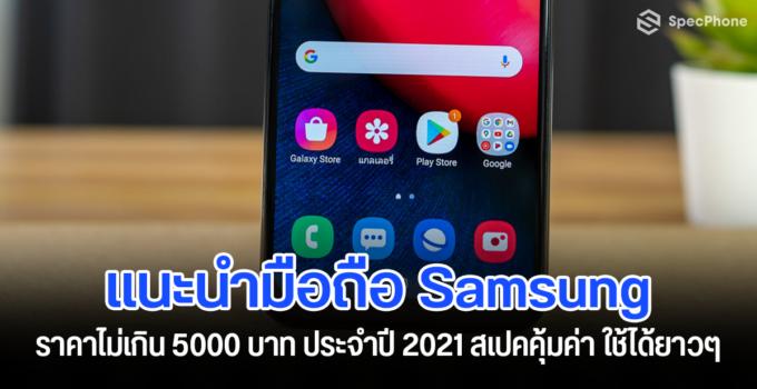 แนะนำ 5 มือถือ Samsung ราคาไม่เกิน 5000 บาท ประจำปี 2021 ได้สเปคคุ้มค่ากับราคาที่จ่ายไปแน่นอน