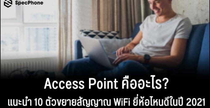 Access Point คืออะไร? แนะนำ 10 ตัวขยายสัญญาณ WiFi ยี่ห้อไหนดีที่ช่วยเสริมเน็ตแรงขึ้นในปี 2021