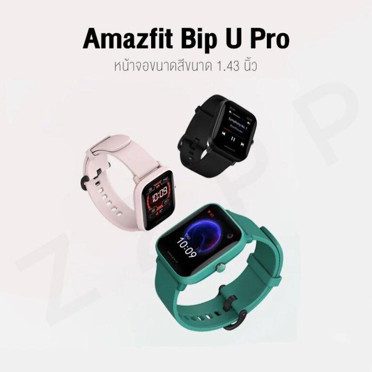 Amazfit Bip U Pro 00003