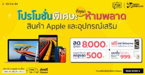 Ecom Apple Special Promotion 2 15Sep21