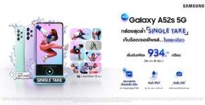 Galaxy A52s 5G SingleTake Local KV