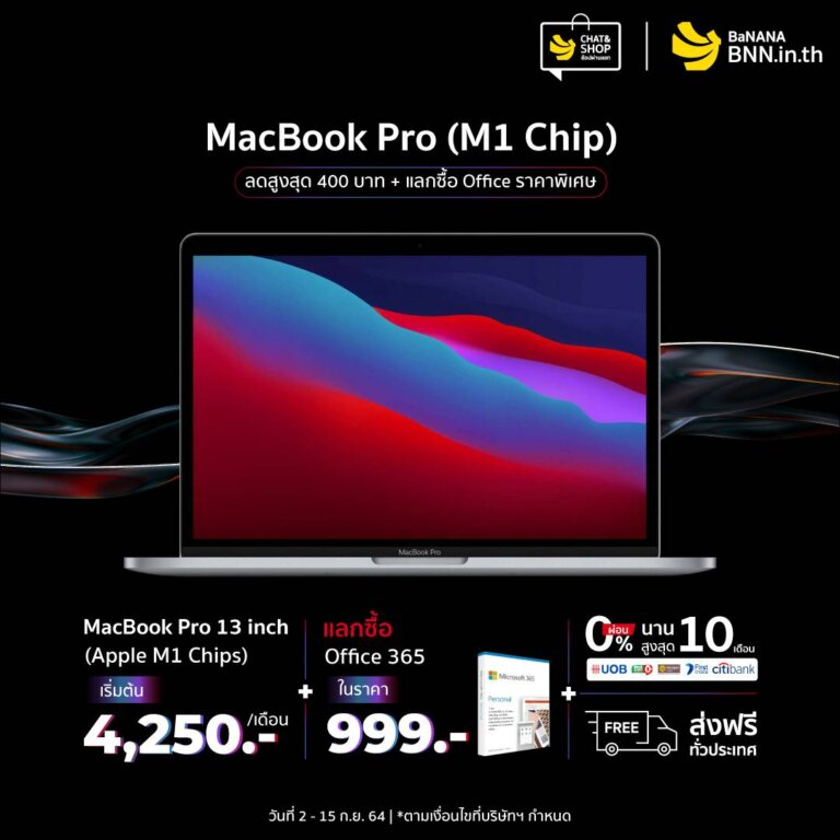 Promotion MacBook Sep 2021