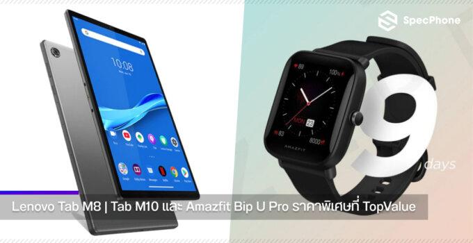 [TopValue] แนะนำ Lenovo Tab M8 | Tab M10 และ Amazfit Bip U Pro พร้อมโปรโมชั่นสุดพิเศษ