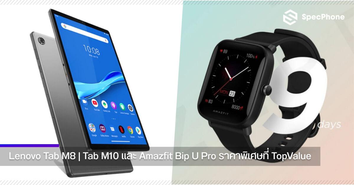 [TopValue] แนะนำ Lenovo Tab M8   Tab M10 และ Amazfit Bip U Pro พร้อมโปรโมชั่นสุดพิเศษ