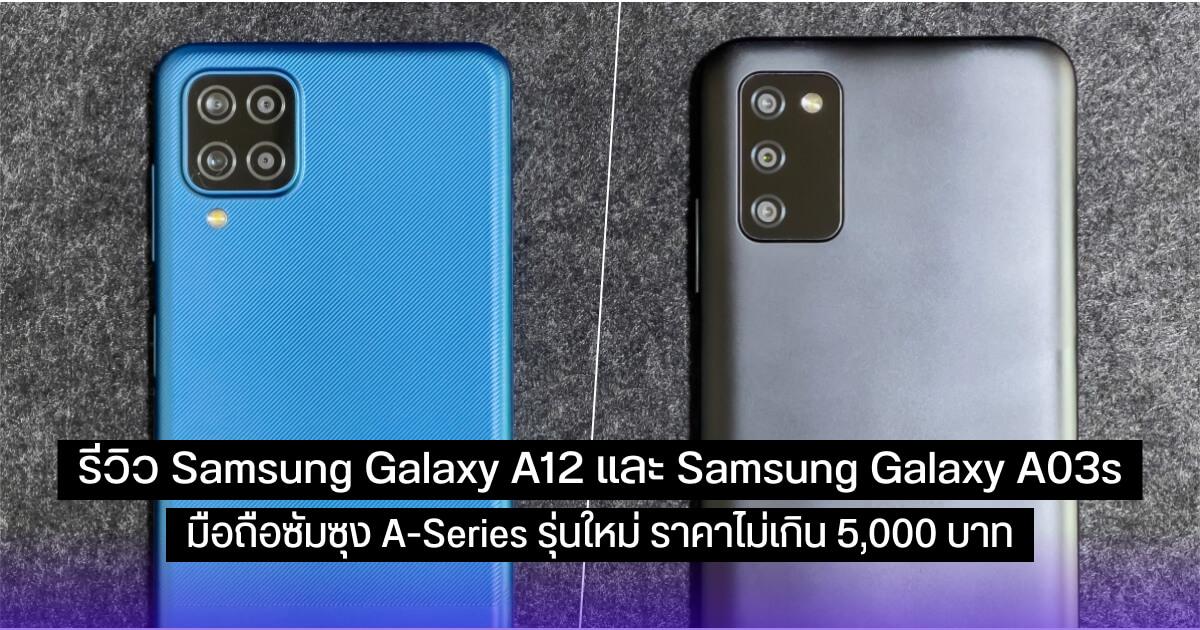 Samsung Galaxy A12 และ Samsung Galaxy A03s รีวิว 2 มือถือซัมซุงราคาไม่เกิน 5,000 บาท