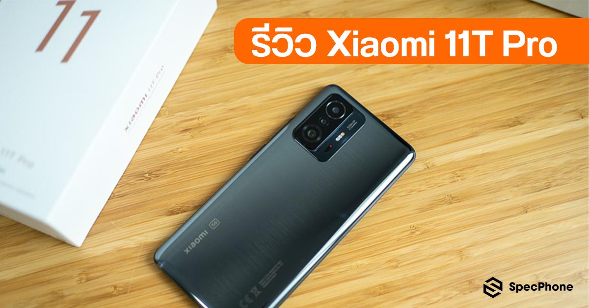 รีวิว Xiaomi 11T Pro มือถือวิดีโอเทพ สเปคโหด ชาร์จเร็ว 120W ในราคาเริ่มต้น 16,990 บาทเท่านั้น