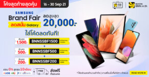 Samsung Promotion BNN Specphone Oct 2021