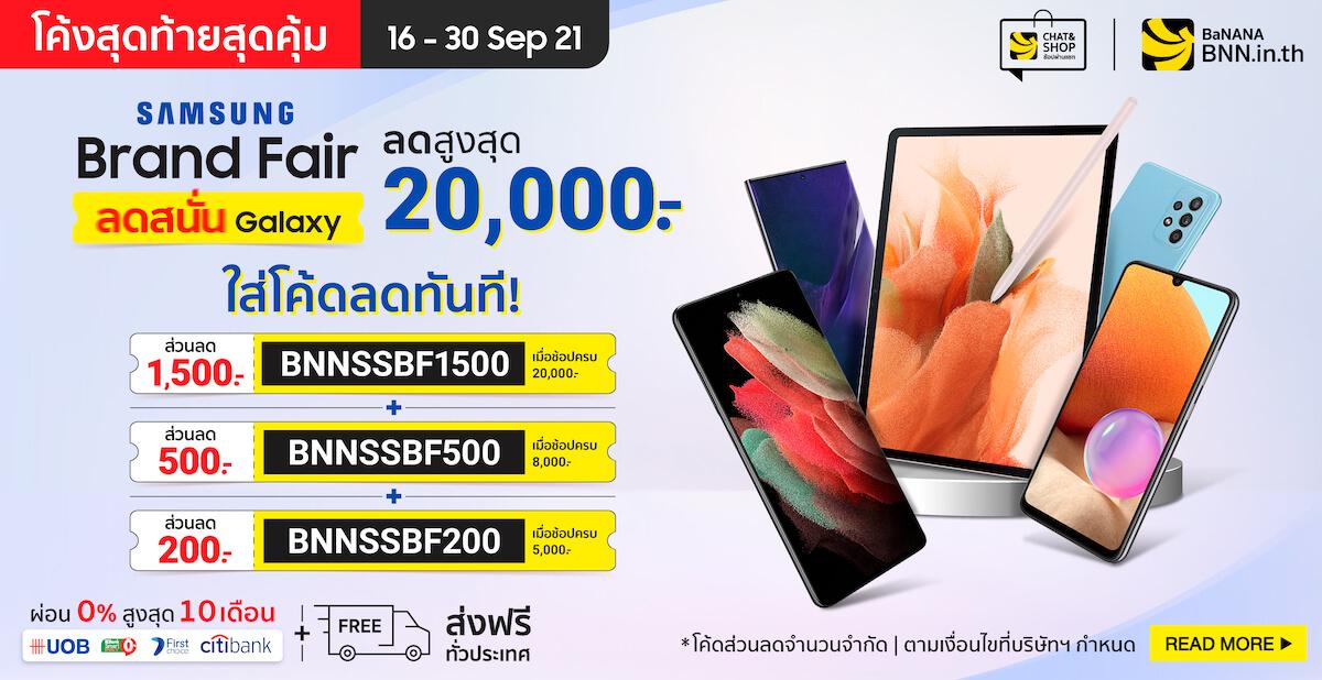 โค้งสุดท้าย! ห้ามพลาด Samsung Brand Fair ลดสนั่นสูงสุด 20,000 บาท +โค้ดลดอีก 1,500 บาท หมดแล้วหมดเลย!!!