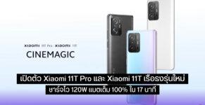 Xiaomi 11T Series Cover