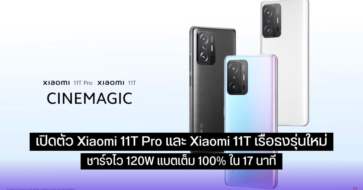 เปิดตัว Xiaomi 11T Pro, Xiaomi 11T, Xiaomi 11 Lite 5G NE, AIoT นำโดย Xiaomi Pad 5 และอีกมากมาย