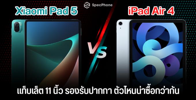 เทียบสเปค Xiaomi Pad 5 vs iPad Air 4 แท็บเล็ต 11 นิ้วตัวไหนน่าซื้อกว่ากัน กับราคาที่ต่างกันเกือบหมื่น