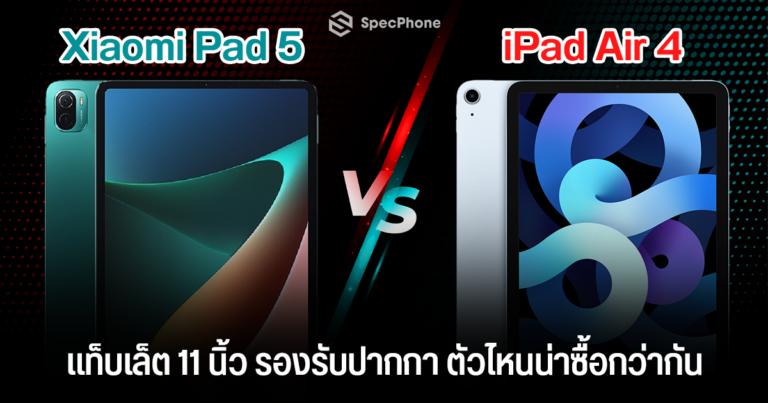 Xiaomi Pad 5 vs iPad Air 4