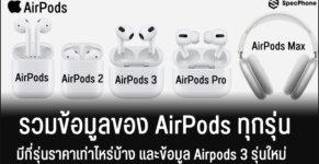 airpods 2 pro มีกี่รุ่นราคา ข้อมูล
