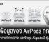 รวมข้อมูล AirPods มีกี่รุ่นราคาเท่าไหร่บ้าง และรุ่นใหม่ AirPods 3