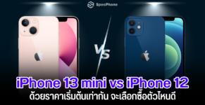 compair spec iphone 13 mini vs iphone 12