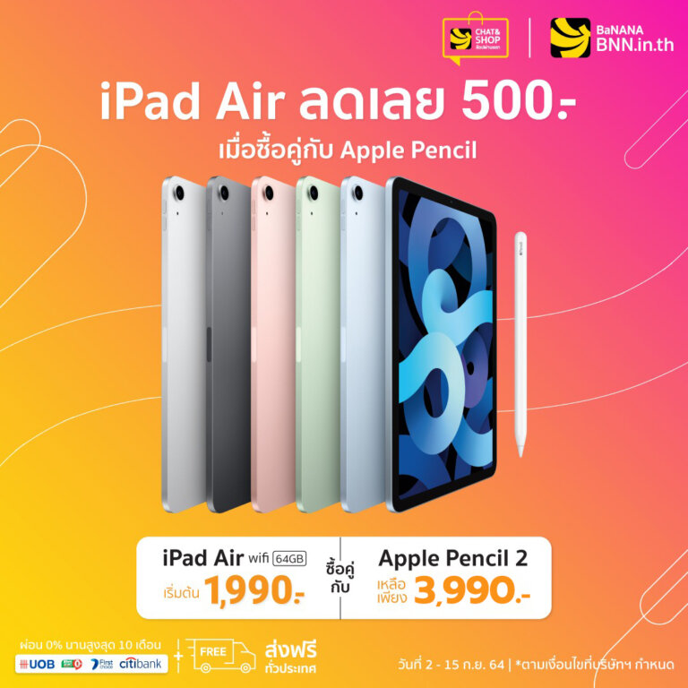 iPad Air Promotion Sep 2021