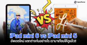 iPad mini 6 vs iPad mini 5 Cover