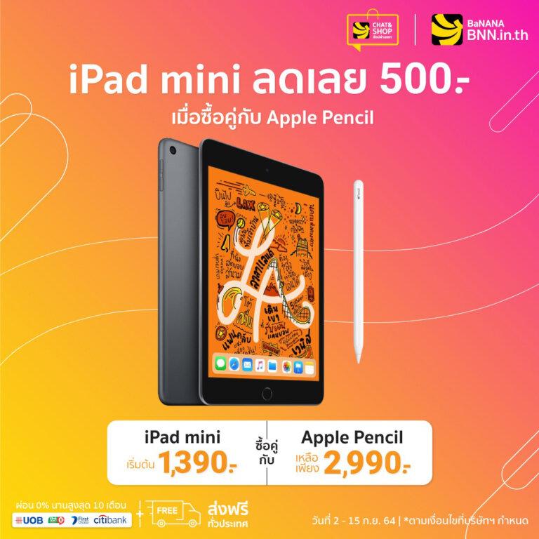 iPad mini Promotion Sep 2021