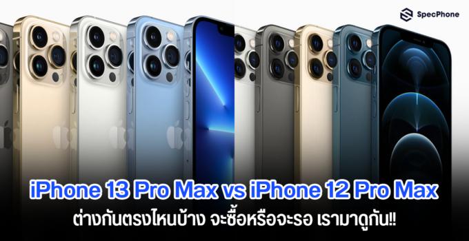 iPhone 13 Pro Max vs iPhone 12 Pro Max ต่างกันตรงไหนบ้าง จะซื้อหรือจะรอ เรามาดูกัน!!