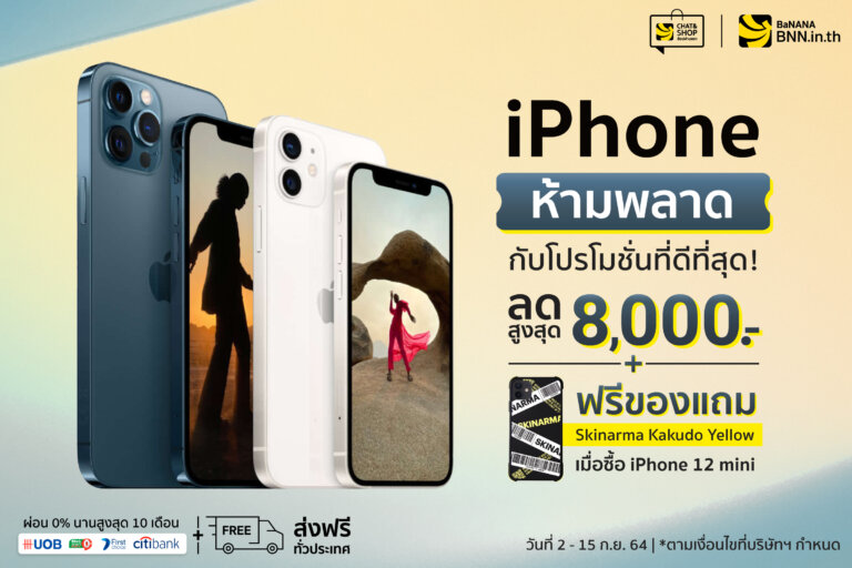 iPhone Protmotion Sep 2021