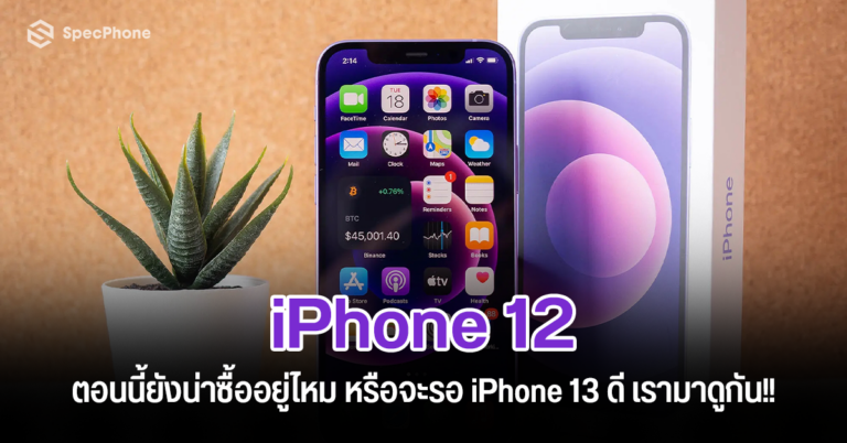 iphone 12 now or wait iphone 13 1