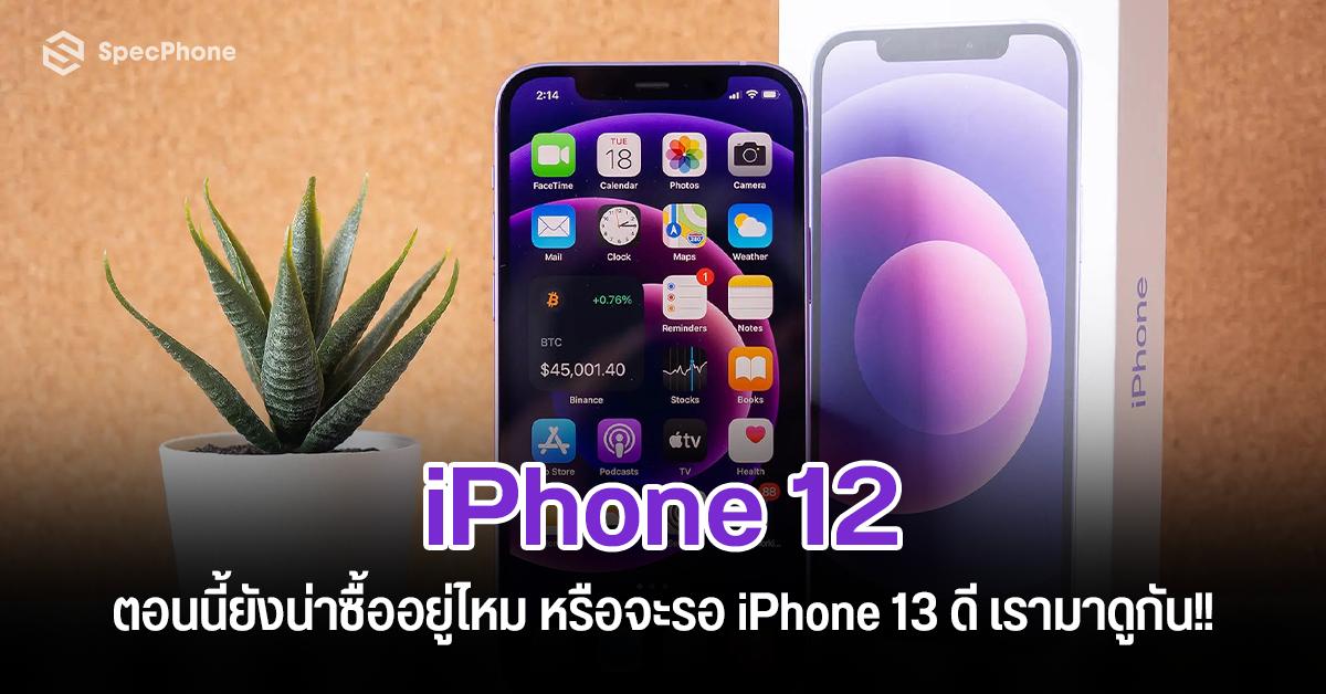 iPhone 12 ตอนนี้ยังน่าซื้ออยู่ไหม หรือจะรอ iPhone 13 ดี เรามาดูกัน!! [อัพเดตหลังเปิดตัว]