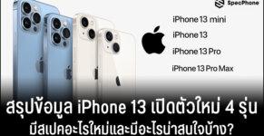 iphone 13 เปิดตัว สเปค สี ราคา มาวันไหน