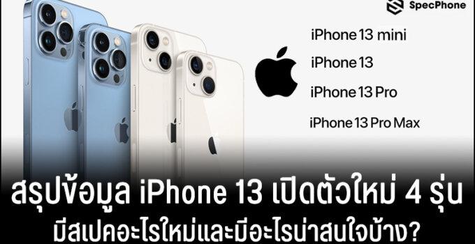 มาแล้ว!! สรุปข้อมูล iPhone 13 เปิดตัวใหม่ 4 รุ่น มีสเปคอะไรใหม่และมีอะไรน่าสนใจบ้าง?