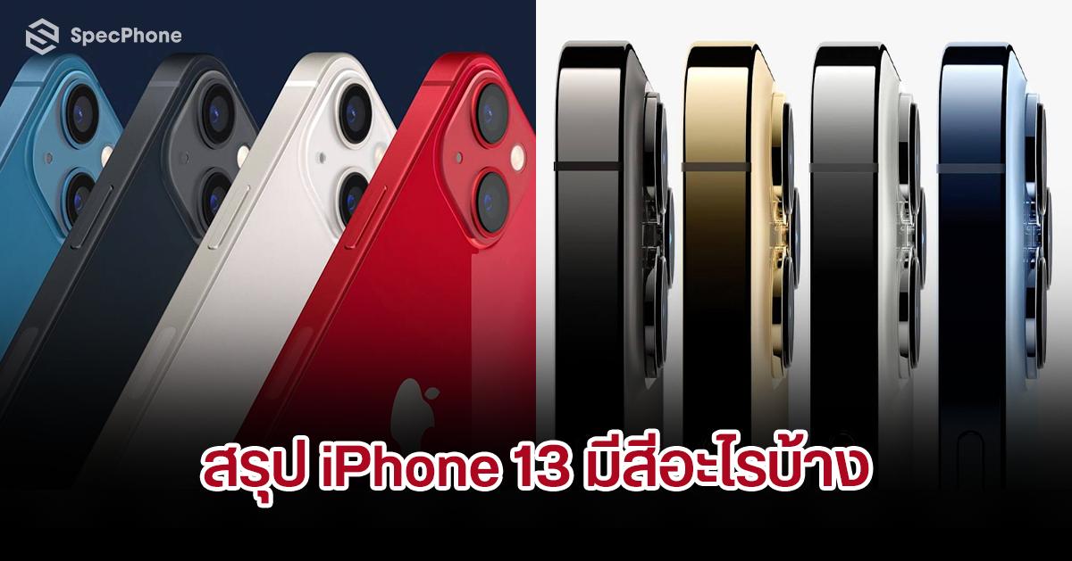 สรุปสีของ iPhone 13 มีอะไรบ้าง โทนสีเป็นแบบไหน ไปดูกัน!!