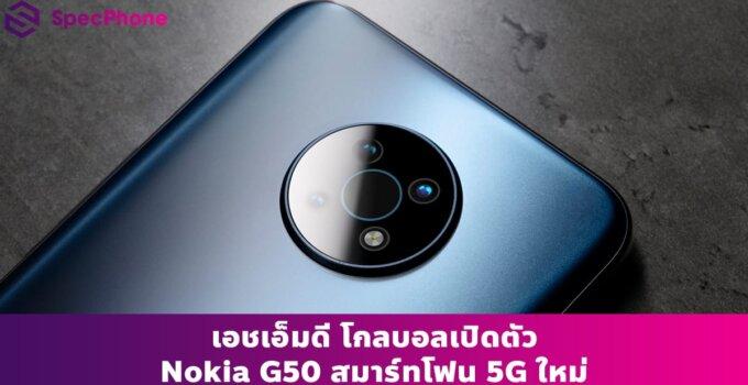 เอชเอ็มดี โกลบอลเปิดตัว Nokia G50 สมาร์ทโฟน 5G ใหม่