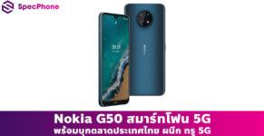 nokia g50 true 5g SP cover web