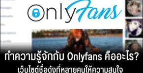 onlyfans คือ app สมัครยังไง