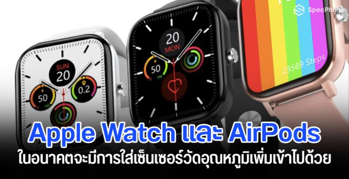 Kuo เผย Apple Watch Series 8 และ AirPods ในอนาคตจะมีการใส่เซ็นเซอร์วัดอุณหภูมิเพิ่มเข้าไปด้วย
