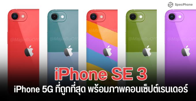 [ลือ] iPhone SE 3 คือ iPhone 5G ที่ถูกที่สุดของ Apple แถมมีภาพคอนเซ็ปต์เรนเดอร์ตัวเครื่องให้ดูด้วย