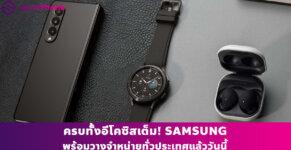 samsung fold3 watch4 bud2 SP cover web