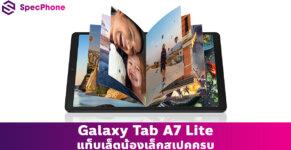 tab a7 lite SP cover web