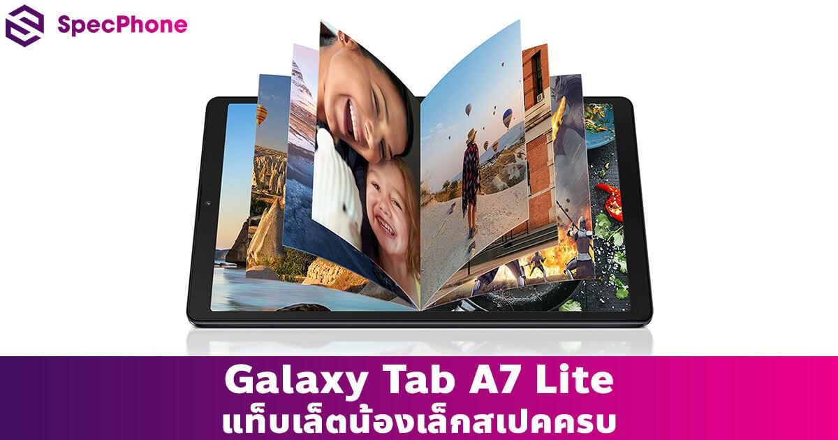 ดูซีรีส์ – เล่นเกม – เรียนออนไลน์ ตอบโจทย์การใช้งานของทุกคนในบ้านให้แฮปปี้ ด้วย Samsung Galaxy Tab A7 Lite แท็บเล็ตน้องเล็กสเปคครบ