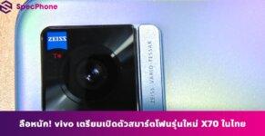 vivo x70 series SP cover web 1