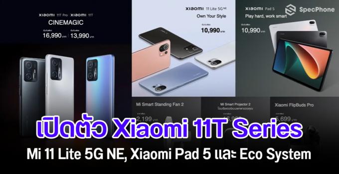 เปิดตัวในไทยแล้ว Xiaomi 11T Series Mi 11 Lite 5G NE และ Xiaomi Pad 5 พร้อมด้วย Xiaomi Eco System อีกมากมาย