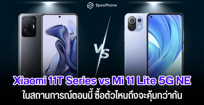 เทียบสเปค Xiaomi 11T vs Xiaomi 11T Pro vs Xioami Mi 11 Lite 5G NE ในสถานการณ์ตอนนี้ ซื้อตัวไหนถึงจะคุ้มกว่ากัน