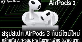 ข้อมูลสเปค airpods 3 2021 ราคาเปิดตัววันไหน