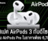 สรุปข้อมูล AirPods 3 กับสเปคและดีไซน์ใหม่คล้ายกับ AirPods Pro ในราคาเพียง 6,790 บาท!