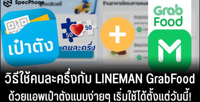 วิธีใช้คนละครึ่งเฟส 3 กับ LINE MAN, GrabFood ด้วยแอพเป๋าตังแบบง่ายๆ เริ่มใช้ได้ตั้งแต่วันนี้!