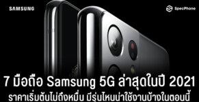 มือถือซัมซุง 5G 2021 ราคา รุ่นไหนดี