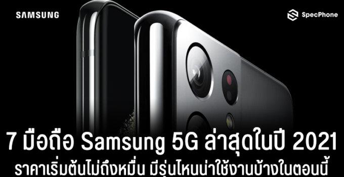 แนะนำ 7 มือถือซัมซุง 5G ล่าสุดในปี 2021 ราคาเริ่มต้นไม่ถึงหมื่น มีรุ่นไหนน่าใช้งานบ้างในตอนนี้